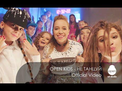 Open Kids - не танцуй!