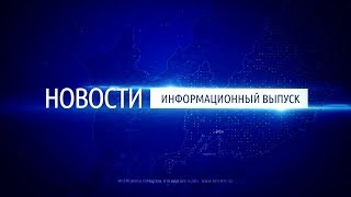 Новости города Артема от 30.08.2017