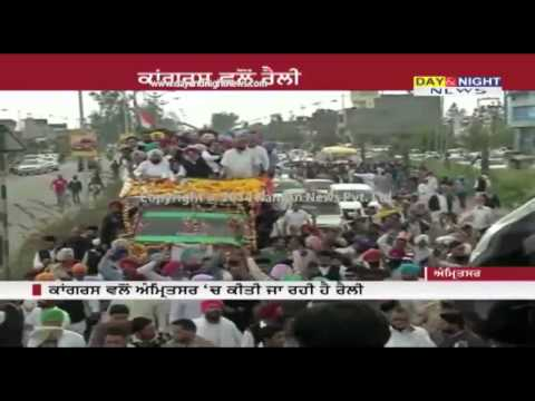Capt. Amarinder vs Arun Jaitley | Congress Holds rally in Amritsar | Live