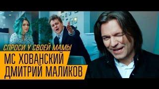 МС ХОВАНСКИЙ & ДМИТРИЙ МАЛИКОВ - Спроси у своей Мамы Скачать клип, смотреть клип, скачать песню