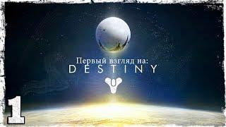 Destiny. Первый взгляд. [PS4]