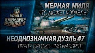 Мерная миля #23: Неоднозначная дуэль #7: Tirpitz против HMS Warspite