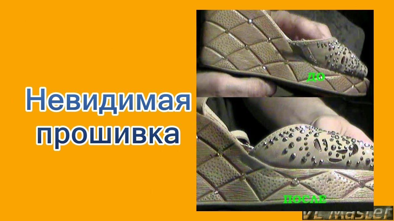 Ремонт обуви своими руками pdf