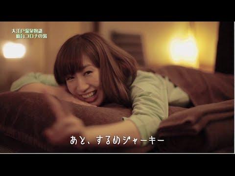 【HD】大江戸温泉物語 キャラバン⑧ 仙台コロナの湯 / AKB48[公式]