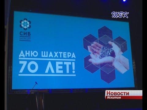 Коллектив АО «Сибирский Антрацит» отметил 70-летие Дня шахтёра