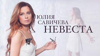 Юлия Савичева - Невеста