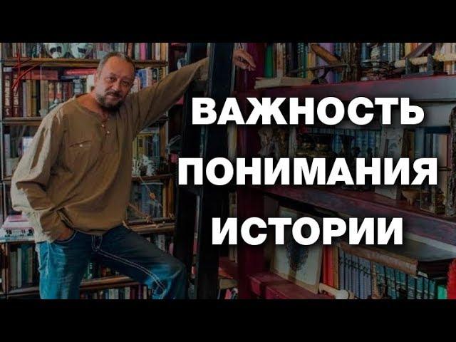 Виталий Сундаков: Важность понимания истории. Значимые факты нашего прошлого