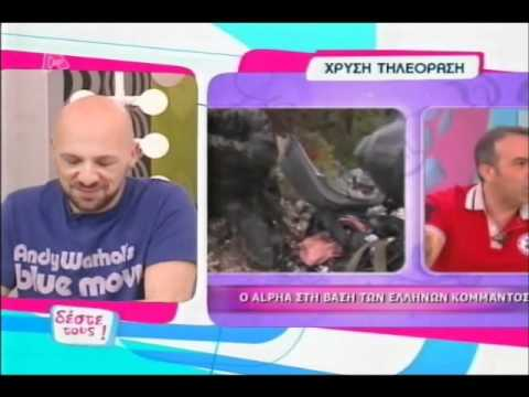 Χρυσή Τηλεόραση - Ελένη Μενεγάκη και Ειδικές Δυνάμεις