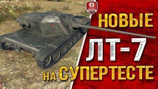 НОВЫЕ ЛТ-7 НА СУПЕРТЕСТЕ ★ ЛТГ, WZ-131, T71, AMX 13 75 и Spähpanzer SP I C