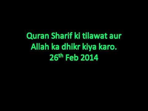Maulana Yunus Palanpuri - Sabak - Quran Sharif Ki Tilawat aur Allah ka dhikr