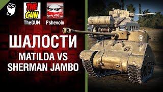 Matilda vs Sherman Jambo - Шалости №29 - от TheGUN и Pshevoin