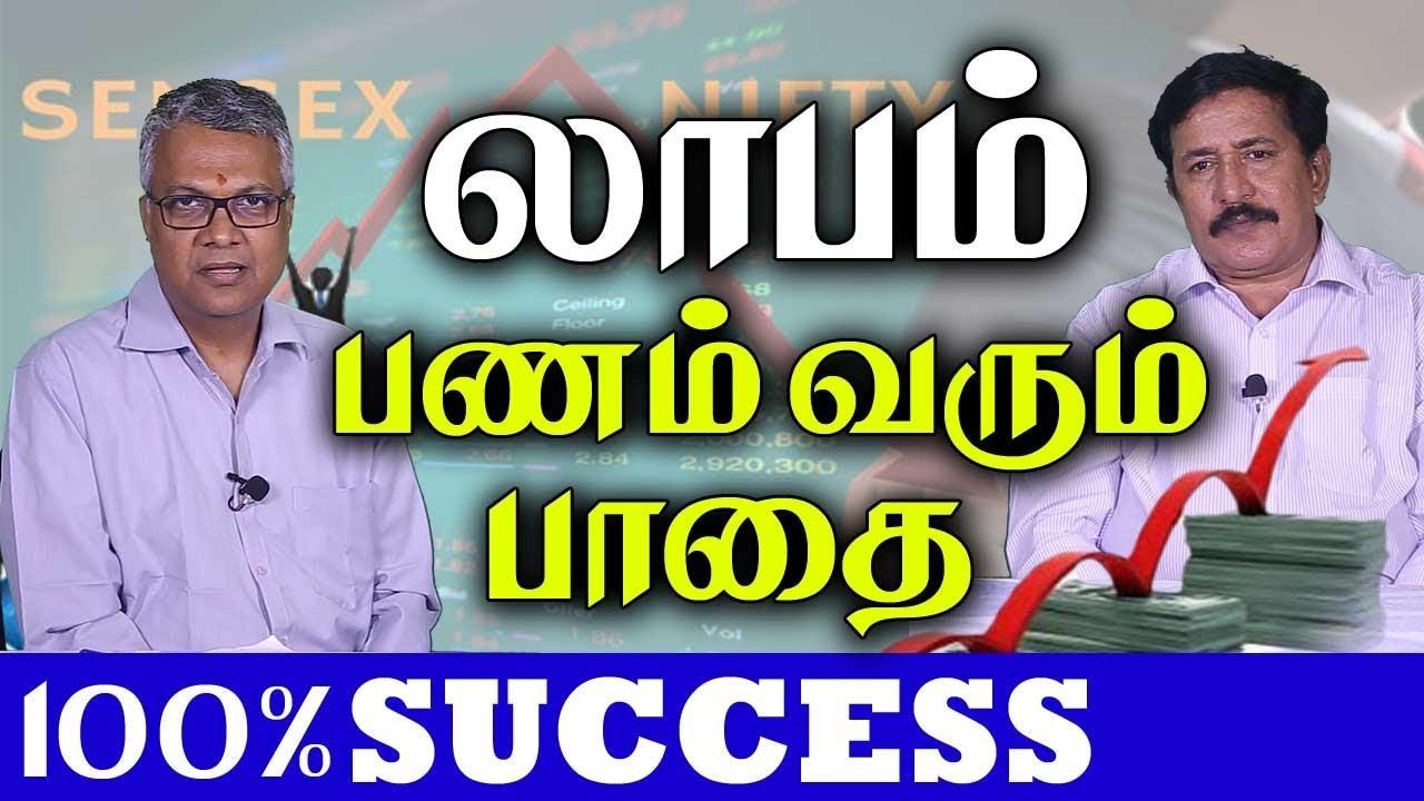 Commodity Market | Stock Market | Sensex Nifty | லாபம் - பணம் வரும் பாதை| Episode-58