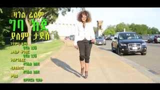 "Yalem Tadesse - Giba Keje ""ግባ ከጄ"" (Amharic)"