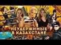 [BadComedian] - Женские НЕУДЕРЖИМЫЕ Миссия Казахстан