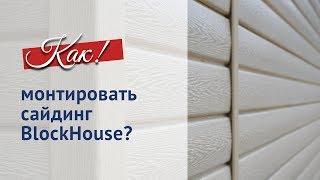 Сайдинг с доставкой по выгодным ценам. В ассортименте 1570 товаров. Купить сайдинг оптом и в розницу в интернет-магазине в москве.