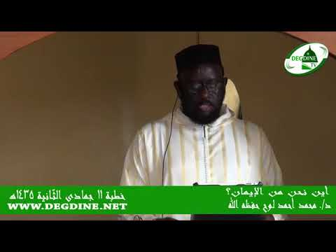 خطبة / أين نحن من الإيمان؟ - د محمد أحمد لوح (عضو رابطة علماء المسلمين)