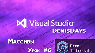 Microsoft Visual Studio 2013 Массивы C++ / 6 урок