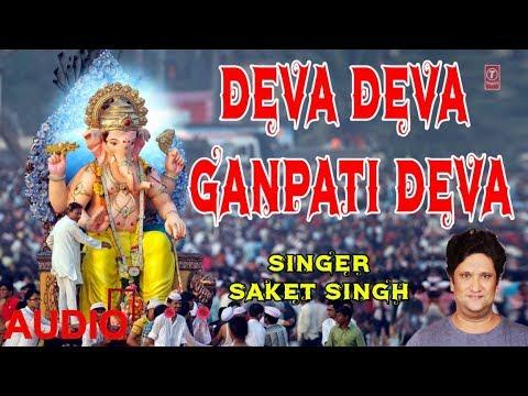 Deva Deva Ganpati Deva I Ganesh Bhajan I Saket Singh I Full Audio Song I T-Series Bhakti Sagar