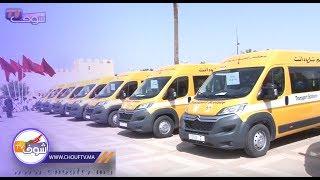 تنفيذا للتعليمات الملكية: توزيع 40 حافلة للنقل المدرسي على قرى إقليم تارودانت | خارج البلاطو