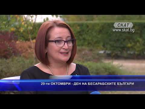 29-ти октомври - Ден на бесарабските българи