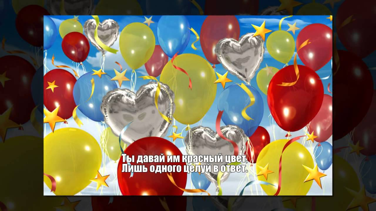 Бесплатное аудио поздравление с днем рождения на телефон