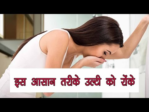 उल्टी रोकने के घरेलू उपाय - Ulti rokne ke gharelu upay hindi me