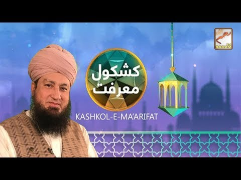 Kashkol e Ma'arifat Nov 5th 2013