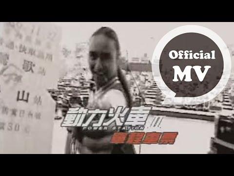 動力火車 - 單程車票 官方版MV