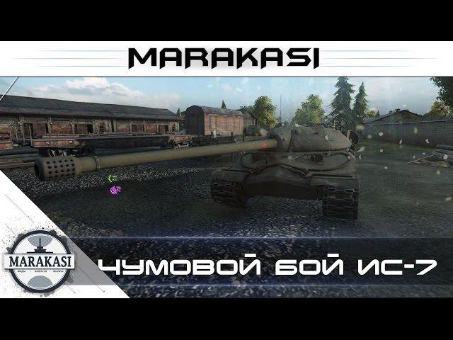 Эпичный бой на тяжелом танке ИС-7 от Marakasi wot в World of Tanks (0.9.7)