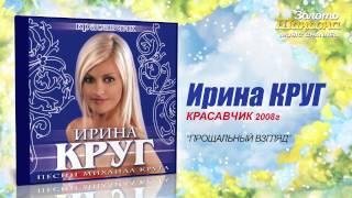 Ирина Круг - Прощальный взгляд