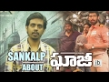 Sankalp about Ghazi: Ghazi making video..