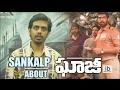 Sankalp about Ghazi: Ghazi making video..