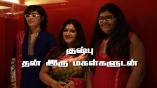 For the first time Kushboo appeared with her two Grown up Daughters in Public
