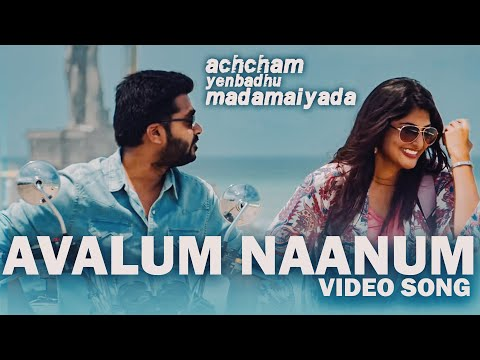 Avalum Naanum Song From Achcham Yenbadhu Madamaiyada