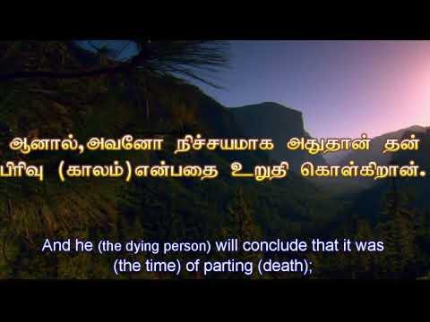 Tamil Quran - Surat Al-Qiyāmah (The Resurrection) - سورة القيامة