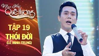 Nhạc hội quê hương | tập 19: Thói đời - Lê Minh Trung
