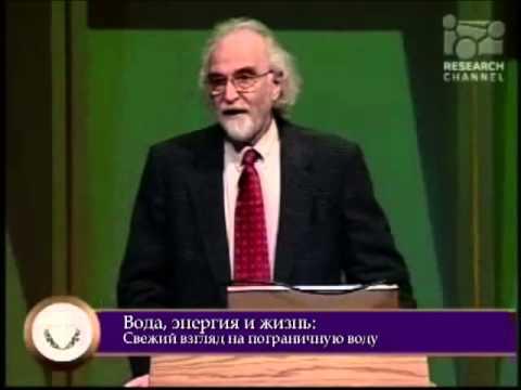 Лекция Джеральда Поллака на тему: Вода, энергия и жизнь - свежий взгляд на пограничную воду