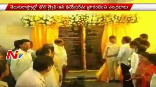 AP CM Chandrababu Launches First Drive-In Theatre in Vizag