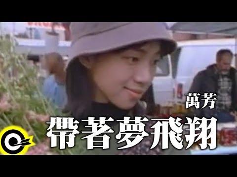 萬芳-帶著夢飛翔 (官方完整版MV)