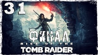 [Xbox One] Rise of the Tomb Raider. #31: ФИНАЛ.