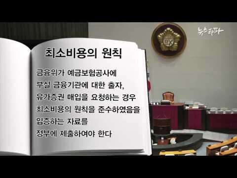 뉴스타파 · ICIJ 공동 '조세피난처 프로젝트' 7회 - 10년 넘게 비밀리에 운영(2013.6.14)