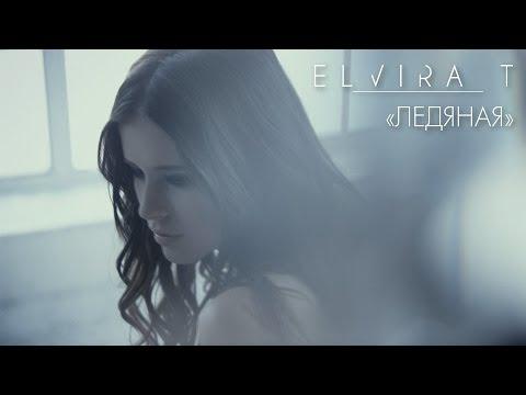 Скачать клип Elvira T - Ледяная смотреть онлайн