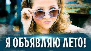 Варя Стрижак - Я Объявляю Лето