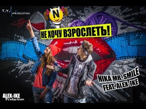 Nika Mr. Smile ft. Alex-ike - Не хочу взрослеть (prod. by Tema Yurev)