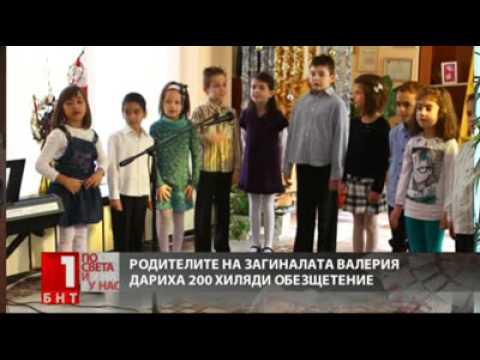 На българи и румънци в лондон 09 12 2013