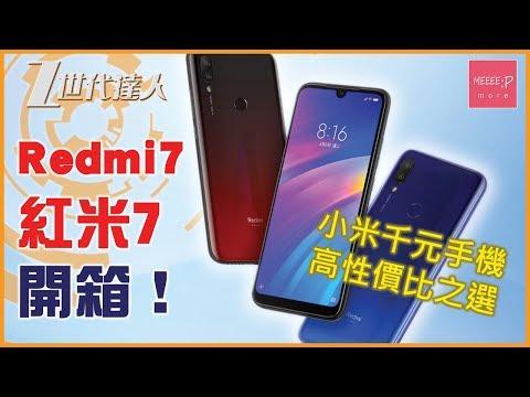 Redmi7 紅米7 開箱! 小米千元手機高性價比之選
