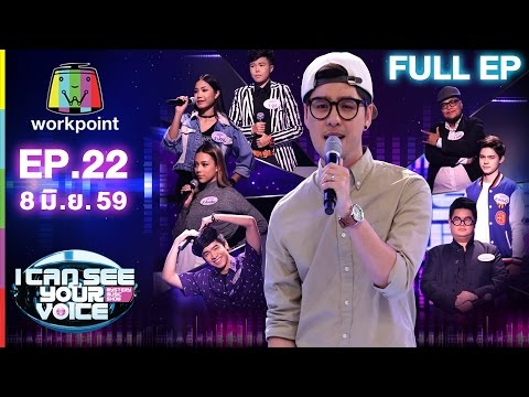 I Can See Your Voice -TH | EP.22 | ทอม Room39 | 8 มิ.ย. 59 Full HD