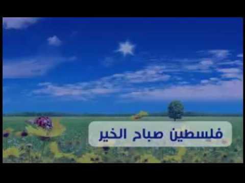 فلسطين صباح الخير 27.9.2016