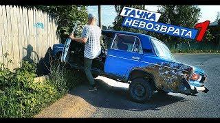 Купил машину и сразу в отбойник. От ЖИГИ до мечты.. Жекич Дубровский Full Lux.