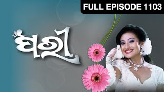 Pari - Episode 1103 - 15th April 2017